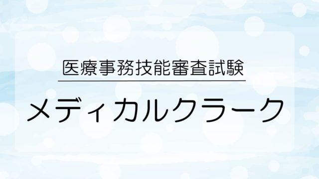 メディカルクラーク(医療事務技能審査試験)