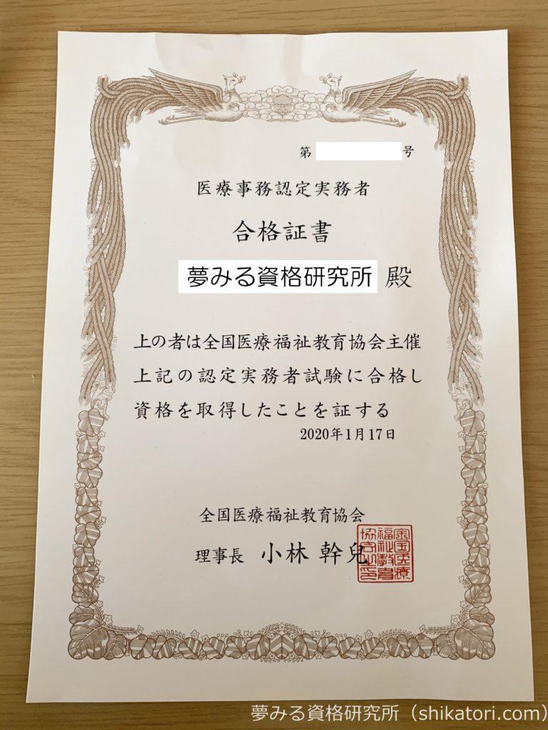 医療事務認定実務者試験合格証書